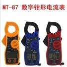 【森森機具】MT-87 鉗形電流表 勾表 手持式 數字 勾表式 數位式 三用電錶 袖珍型電表
