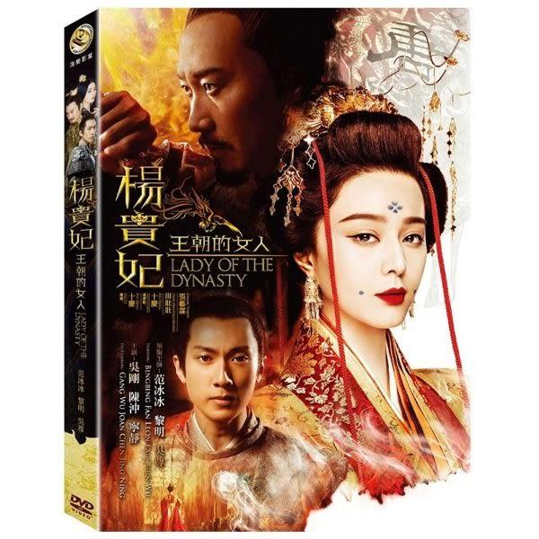 楊貴妃 王朝的女人 DVD (購潮8) 4715219793631