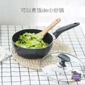 炒鍋 麥飯石不沾鍋小炒鍋電磁爐專用燃氣灶適用不沾鍋平底鍋奶鍋泡面T