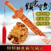 桃木劍天然木雕刻掛件朱砂道士兒童隨身工藝品辟邪鎮宅
