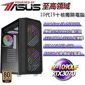 【南紡購物中心】華碩STRIX平台【至高領域】(I9-10900F/1TBSSD/RTX3070/32G/750W金)