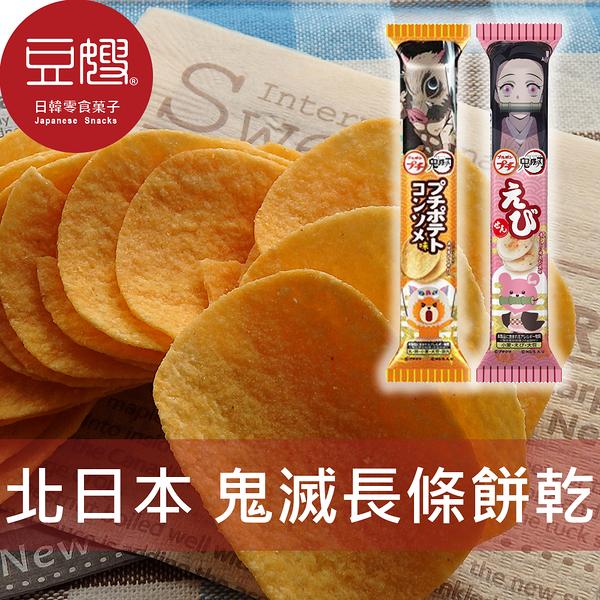 【豆嫂】日本零食 北日本小熊 鬼滅之刃長條餅乾(伊之助清湯洋芋片/禰豆子蝦片)