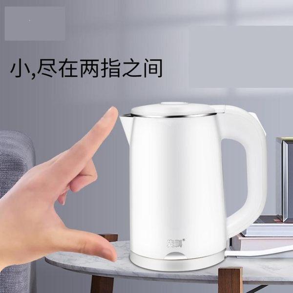 旅行便攜電熱水壺小型容量燒水壺迷你出差旅遊不銹鋼電水壺出國110v-220v