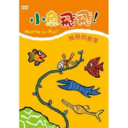 小魚飛飛 Vol.4飛飛的教室 DVD (購潮8)