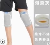 護膝跳舞專用女膝蓋跪地兒童運動