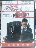 挖寶二手片-H05-033-正版DVD*電影【我媽的新男友】-安東尼奧班德拉斯*梅格萊恩