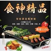 台灣24小時內出貨110V烹友電燒烤爐無煙烤肉機家用電烤盤韓式涮烤火鍋 LX