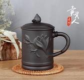 快客杯 宜興單個主人家用紫砂陶瓷喝茶過濾帶把帶蓋水杯茶杯男杯子 優拓 優拓