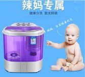 洗衣機 家用雙桶缸半全自動寶嬰兒童小型迷你洗衣機脫水 歐萊爾藝術館