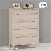 【水晶晶家具/傢俱首選】JM1581-5 愛莎2.7*4呎洗白低甲醛木心板五斗櫃