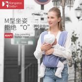 背帶/腰凳 嬰兒背帶夏季透氣網寶寶簡易橫抱式新生兒背巾 莎拉嘿幼