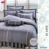 御芙專櫃『夏依漾』高級床罩組【6*6.2尺】加大|100%純棉|五件套搭配|MIT