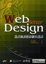 二手書博民逛書店 《Web Better Design設計師精采網頁設計》 R2Y ISBN:9789861258461│(韓)黃在