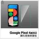 Google Pixel 4a 5G 鋼化玻璃貼 手機螢幕 玻璃貼 保貼 鋼化玻璃膜 非滿版 保護貼 保護膜 H06X3