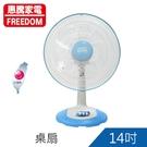 惠騰14吋桌扇/涼風扇/電扇(FR-148)