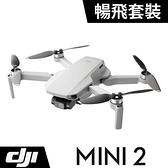 【南紡購物中心】DJI Mavic Mini 2 4K 超輕巧型 空拍機 暢飛套裝版