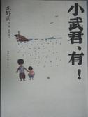 【書寶二手書T6/翻譯小說_KEH】小武君、有!_北野武