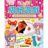 小女孩的摺紙遊戲(暢銷版)