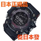 免運費 日本正規貨 CASIO G-SHOCK RANGEMAN 太陽能多局電波手錶 時尚男錶 GPR-B1000-1JR