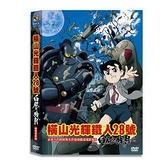 【停看聽音響唱片】【DVD】 橫山光輝鐵人28號