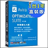 Avira 小紅傘 Optimization Suite 防毒優化大師 2021 1人1年 盒裝版 1台1年