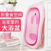 初生嬰兒用品折疊浴盆家用沐浴盆兒童感溫沖涼澡盆 麥琪精品屋