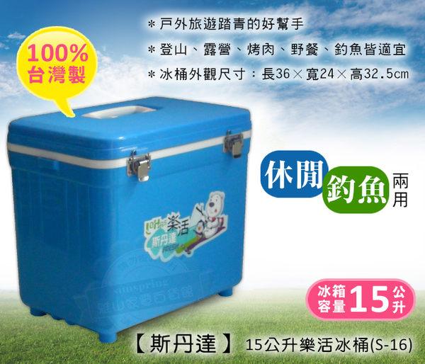 斯丹達15公升樂活冰桶(S-16)