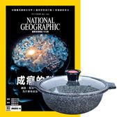 《國家地理雜誌》1年12期 贈 Maluta花崗岩不沾砂鍋28cm