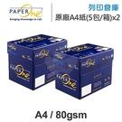 PAPER ONE 多功能影印紙 A4 80g (5包/箱) x2