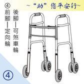 助行器 - 健步助行器 前腳定向輪+後腳可煞車輪 ZHCN1921-4 機械式助行器