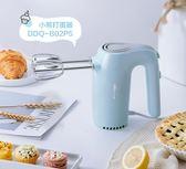 電動打蛋器DDQ-B02P5家用小型雙棒奶油打發器攪拌機烘焙打蛋器電動  潮流衣舍