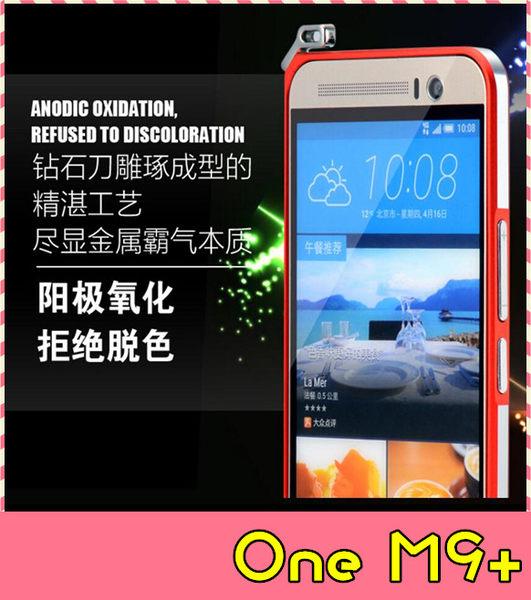 【萌萌噠】HTC One M9+ 超炫色彩鋁合金金屬邊框保護殼 極光雙色 鎖螺絲 保護套 金屬框