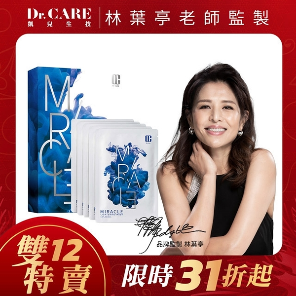 Dr.Care凱兒生技 5G電玻面膜(5片/盒)
