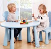 兒童桌椅套裝加厚幼兒園桌椅寶寶學習桌塑料桌子游戲桌玩具桌igo  麥琪精品屋