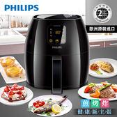 限量6組★福利品。飛利浦 PHILIPS 歐洲進口 頂級數位觸控式健康氣炸鍋 HD9240