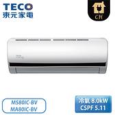 [TECO 東元]15-16坪 BV系列 頂級變頻R410A冷專空調 MS80IC-BV/MA80IC-BV