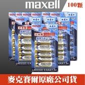 【一百顆】【效期2022/07】 Maxell 四號 鹼性電池 AAA 4號 乾電池 1.5V 手電筒 遙控器 LR03