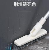 清潔刷-浴室清潔刷瓷磚縫隙地板硬毛長柄刷地刷子洗衛生間廁所去死角地磚 提拉米蘇YYS