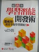 【書寶二手書T8/心理_G66】超高效學習潛能開發術_須崎恭彥
