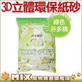 ◆MIX米克斯◆日本Air-3D立體抗菌環保紙砂,除臭抗菌又環保