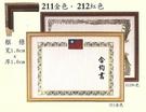 力光    211(8K)  金色  高級獎狀框  (最少訂購量30個,單價158元)