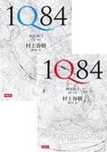 1Q84 平裝版(BOOK1 BOOK2 一套兩冊不分售)