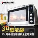 山崎微電腦45L電子控溫不鏽鋼全能電烤箱...