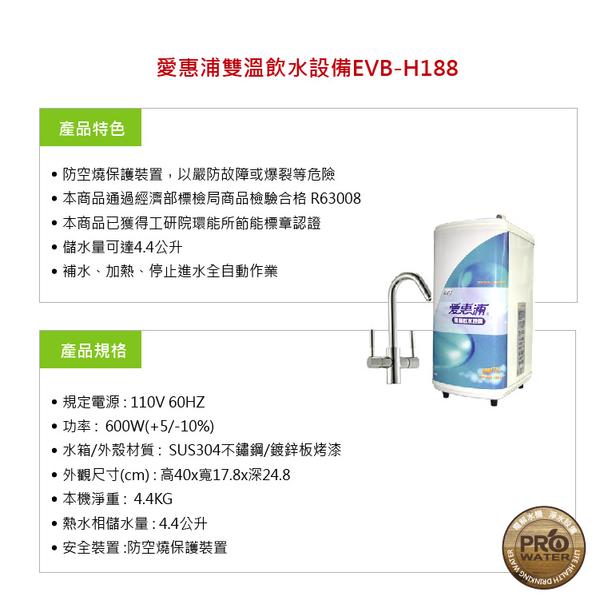 【水達人】愛惠浦淨水器~愛惠浦雙溫飲水設備EVB-H188(廚下型加熱器)