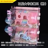 倉鼠籠子亞克力超大別墅金絲熊透明單雙層大小城堡基礎籠豪華套餐LX 7月特賣