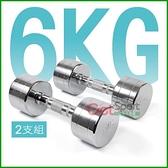 【南紡購物中心】電鍍啞鈴6公斤(菱格紋槓心)(2支)(6kg/重量訓練/肌肉/二頭肌/胸肌/舉重)