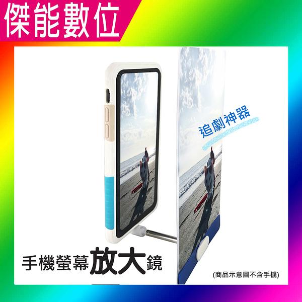 手機螢幕放大器 手機螢幕放大鏡 手機屏幕放大器 可放大7.4吋 Android/Iphone皆適用