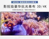 幕布 VCCG新品超窄畫框灰晶抗光幕布 100寸家庭辦公投影幕布抗光幕 免運  DF  全館免運