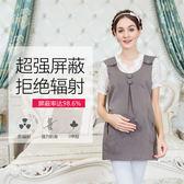 現貨 孕婦輻射服金屬纖維孕婦背帶裙四季孕婦裝電腦屏蔽輻射服 防護衣