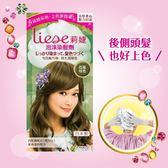 LIESE【莉婕】泡沫染髮劑 魅力彩染系列 亞麻棕色 (34ml+66ml+8g)